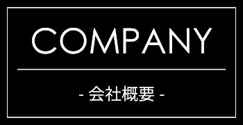 company 会社概要